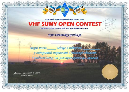 https://cqham.sumy.ua/vhf_sumy_open/img/vhf-sumy-open-550.jpg